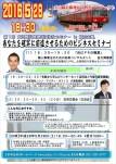 あなたを確実に前進させるためのビジネスセミナー(北名古屋市)