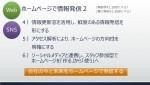 ホームページで情報発信2
