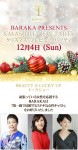 BARAKAさん主催 クリスマスパーティのお知らせ