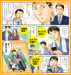 [作品事例]医療マンガ