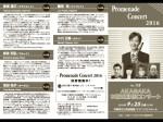2016年9月25日「プロムナードコンサート」プログラム