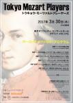 2017/3/30TMP:プログラム表紙