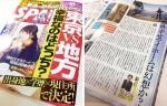 『週刊SPA!』 特集記事『郊外幸せマイホームは幻想か?』