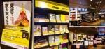 【『未来屋書店』 全国50店舗でフェア展開中!】