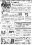 第15回小金井音楽談話室チラシ(裏面)