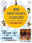 2019ニューイヤーコンサート~木管五重奏の調べ~