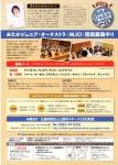 2019/10/20みたかジュニア・オーケストラチラシ・裏面