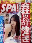 「週刊SPA!」に記事掲載されました!
