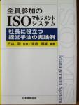 ISOを活用したコンプライアンス活動