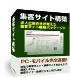 ウェブサイトの検索システム導入相談