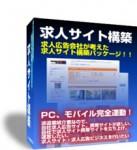 求人サイト構築、導入の相談