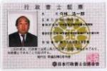 行政書士のEメールによる告訴状・告発状・検察審査会申立書相談