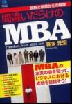 社会人大学院&MBA進学アドバイス