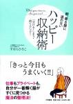 片づけてスッキリレッスン・クローゼット編