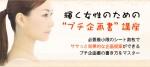 """輝く女性のための""""プチ企画書""""講座 -9月16日開催-"""