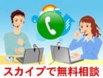 「販促・プロモーション」電話相談(特典付き)