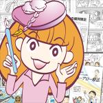 漫画の知識不要!広告マンガメール相談(無料)