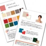 パーソナルカラー写真診断 6色コース PDF版