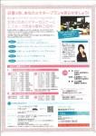 女性・カップルの無料マネーセミナー★有楽町開催★