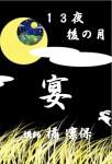 13夜(後の月)宴