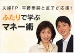 ご夫婦(カップル)向け家計管理セミナー