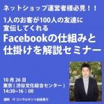 【ネットショップ向け】Facebook集客の仕組を解説