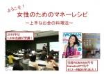 女性のためのマネーセミナー★銀座(20名様限定/無料)