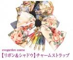 本サイト限定★リボンファッション&メイクの個人コーディネート