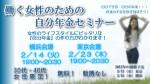 2/23女性限定「自分年金セミナー」(東京会場)