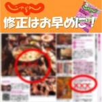 【出張レッスン】雑誌じゃらん発売日に笑顔になれる広告作成術