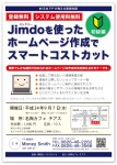 Jimdoを使ったホームページ作成でスマート・コスト・カット