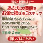 8/7 あなたの価値をお金に換える3ステップ@名古屋
