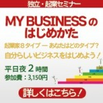 5/9 MY BUSINESSのはじめ方@名古屋