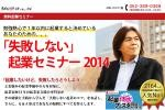 5/23 「失敗しない」起業セミナー2014@名古屋