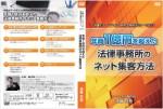 年商1億円を超えた法律事務所のネット集客DVD付きメール相談