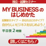 9/25 MY BUSINESSのはじめ方@名古屋