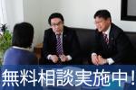 相続対策・不動産に関する無料相談(東京事務所)