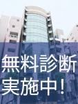 相続税還付の可能性無料診断(東京事務所)