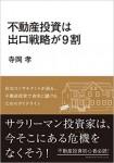 【4組限定】投資マンション売却などの不動産投資 個別相談会