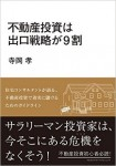【10/21 大阪開催】4組限定・不動産投資に関する個別相談会