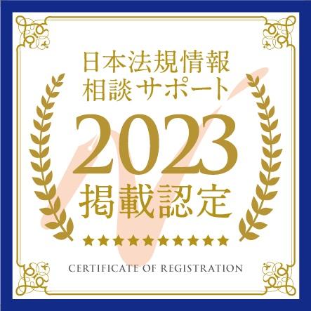 日本法規情報株式会社